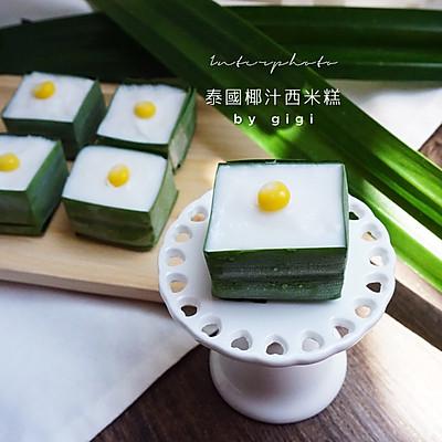泰國椰汁西米糕- 更新班蘭盒子制作圖