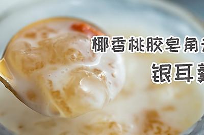 椰香桃胶皂角米银耳羹