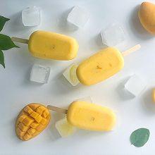 自制芒果酸奶雪糕