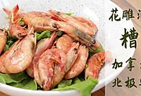 花雕酒糟加拿大北极虾的做法