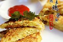 #自己做更简单#土豆燕麦鸡蛋饼的做法