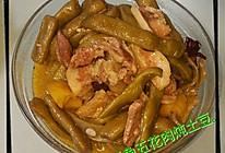 东北大炖菜——豆角顿土豆炖五花肉。的做法