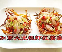 加拿大北极虾红薯盏的做法