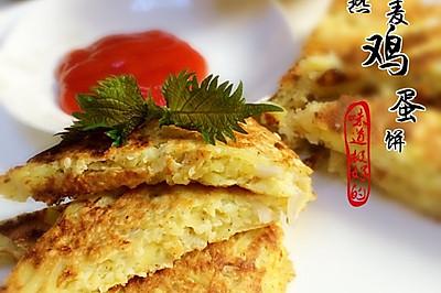 #自己做更简单#土豆燕麦鸡蛋饼