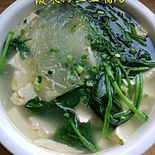 菠菜粉丝豆腐汤