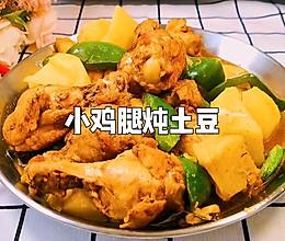 家常菜—小鸡腿炖土豆的做法