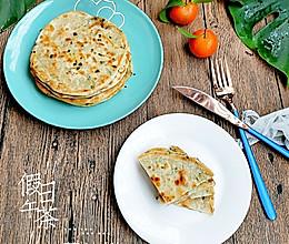 #憋在家里吃什么#没有葱油的葱油饼的做法