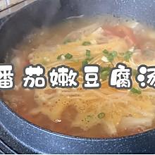 #少盐饮食 轻松生活#番茄嫩豆腐汤