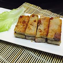 广式芋头糕(广式腊肠味)