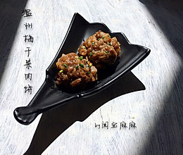 温州梅干菜肉饼的做法