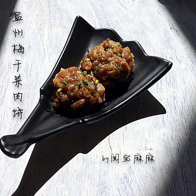 温州梅干菜肉饼