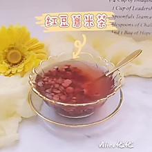 #美食视频挑战赛# 红豆薏米茶
