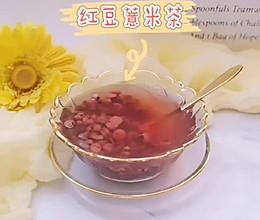 #美食视频挑战赛# 红豆薏米茶的做法