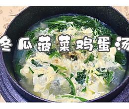 冬瓜菠菜鸡蛋汤的做法