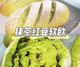 超柔软特好吃抹茶红豆软欧包的做法