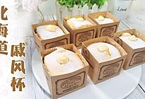 会爆浆的北海道戚风蛋糕,口感绵密松软,卡仕达奶油酱像吃冰淇淋的做法