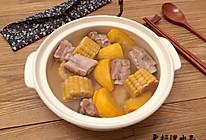 排骨玉米南瓜煲的做法