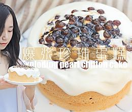 爆浆珍珠蛋糕「厨娘物语」的做法