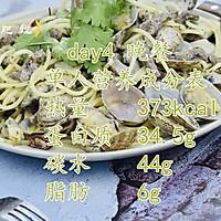 辣花甲意面 减肥常选主食的做法图解11