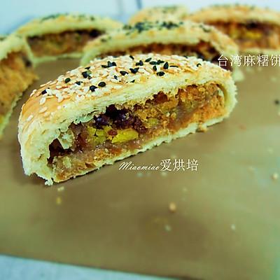 台湾麻糬饼#Q饼