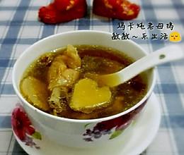 滋补炖汤~玛卡炖老母鸡的做法
