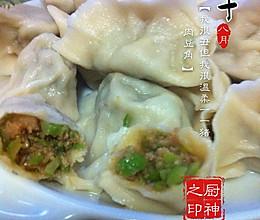 猪肉豆角饺子的做法