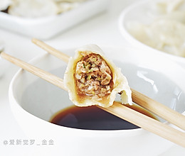 牛肉大葱馅水饺的做法