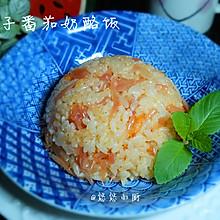 整个番茄饭水果升级版  ~  柚子番茄奶酪饭