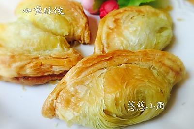 懒人版咖喱酥饺