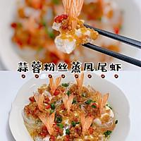 年夜菜|蒸蒸日上·蒜蓉粉丝蒸凤尾虾的做法图解11