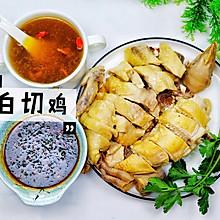 #憋在家里吃什么#妈妈牌的家常味道,广式白切鸡。