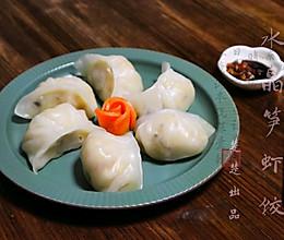 鲜甜嫩滑超级美味的水晶笋虾饺的做法