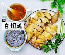 #憋在家里吃什么#妈妈牌的家常味道,广式白切鸡。的做法