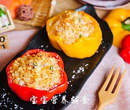 彩椒海鲜焗饭的做法