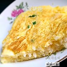 快手营养早餐之米饭鸡蛋饼