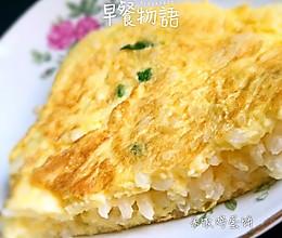 快手营养早餐之米饭鸡蛋饼的做法