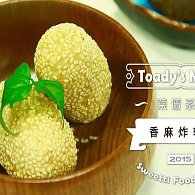【微体】麻团也能优雅的吃! 香麻炸软枣