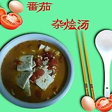 番茄杂烩汤