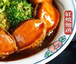 年夜饭家常版本的简易红烧/焖焗鲍鱼的做法