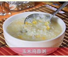 玉米鸡蓉粥9的做法