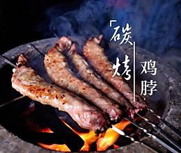 #晒出你的团圆大餐#碳烤鸡脖的做法