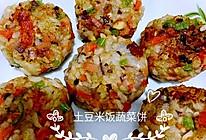 土豆米饭蔬菜饼~满满的满足感的做法