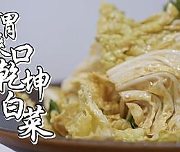 #仙女们的私藏鲜法大PK#开胃爽口乾坤白菜的做法
