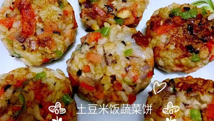 土豆米饭蔬菜饼~满满的满足感