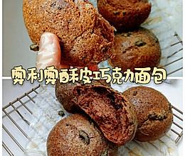 奥利奥酥皮巧克力面包的做法