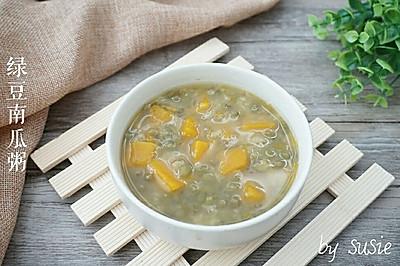 【养生粥】绿豆南瓜粥