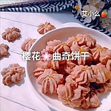 樱花曲奇饼干#美食视频挑战赛#