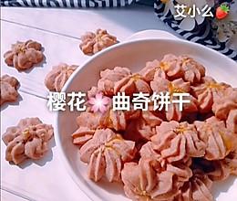 樱花曲奇饼干#美食视频挑战赛#的做法