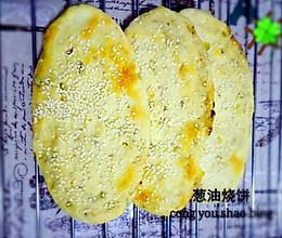 葱油烧饼的做法