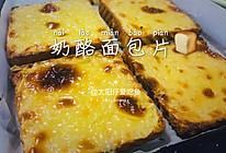 奶酪面包片~早餐必备的做法